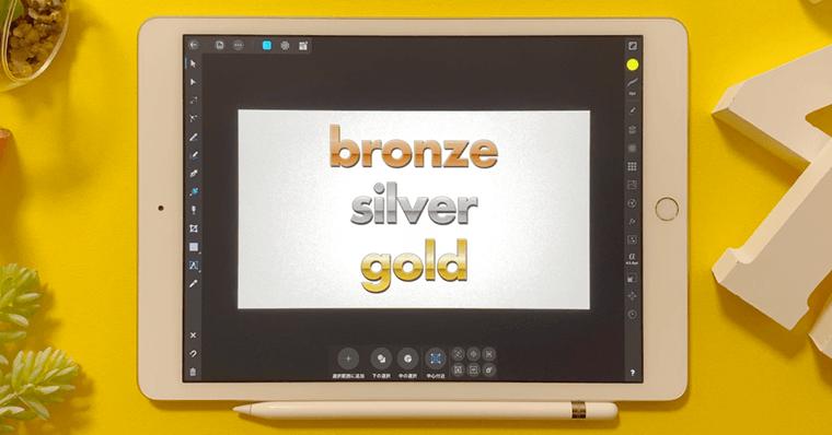 iPadで文字デザイン / AffinityDesigner