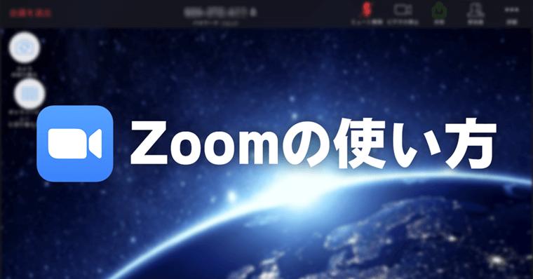 アプリ zoom 使い方