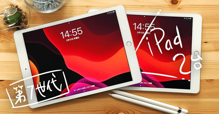 【コスパ最高】iPad第7世代の1ヵ月レビュー!注意点もお話しします【デザイナーから見たiPadの選び方】