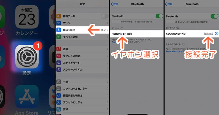 ワイヤレス(Bluetooth)イヤホンの接続方法(ペアリング)