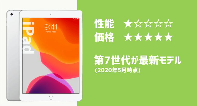 iPad(無印)比較詳細表 性能 価格