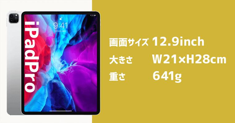 iPadPro12.9inch 画面サイズ・大きさ・重さ