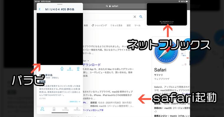 iPad 活用術 動画見ながらマルチタスク