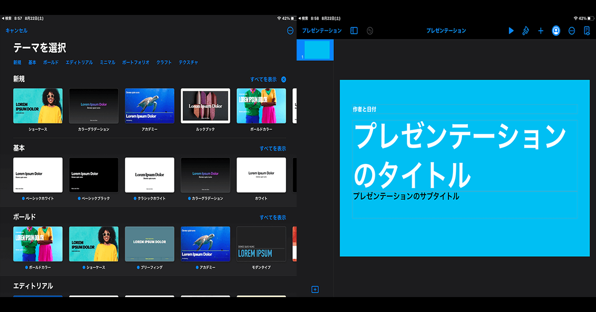 iPadで資料作成 KeyNote