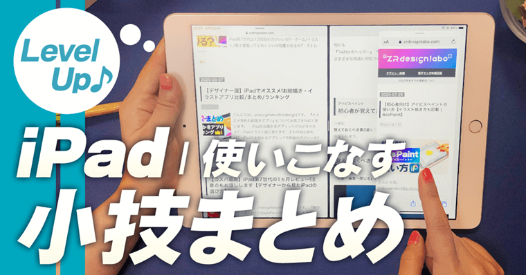 【小技集】知らないと損?iPadを使いこなす便利な使い方!