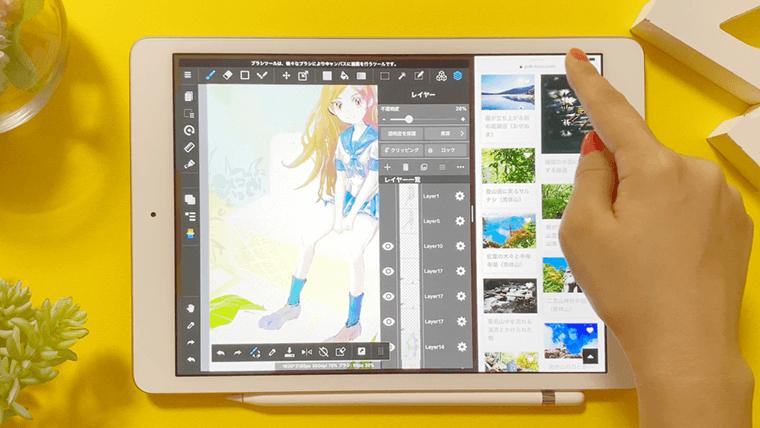 iPad便利な使い方 ①スプリットビュー・スライドオーバーの小技