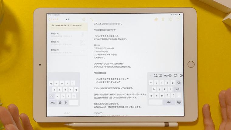 iPad便利な使い方 メモ・キーボードの小技  キーボードのカスタマイズ