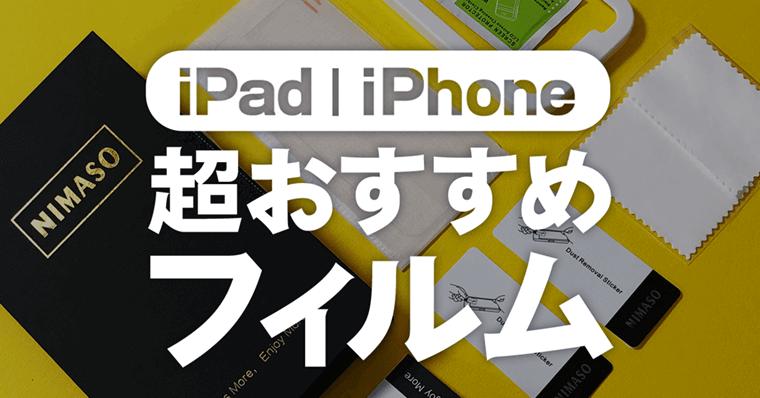 【迷ったらコレ!】NIMASO ガラスフィルム・ペーパーライクフィルムのレビュー【iPad/iPhoneX/iPhone11】