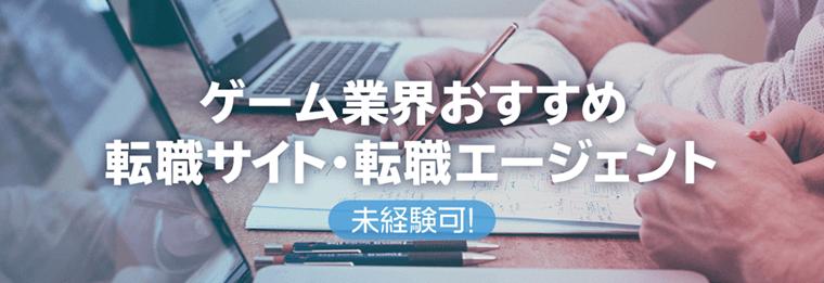 業界デザイナー談 ゲーム業界おすすめ転職エージェント・転職サイト