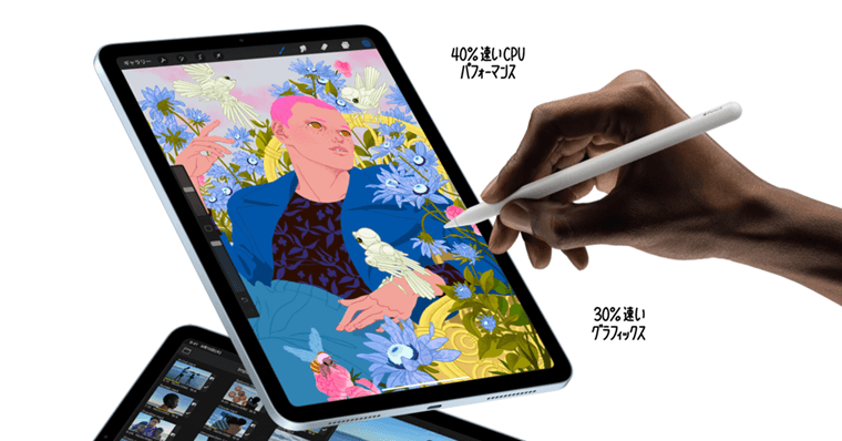 iPadAir第4世代がオススメの方