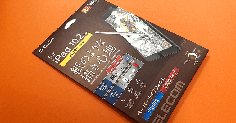 【エレコム】ペーパーライクフィルム(上質紙)