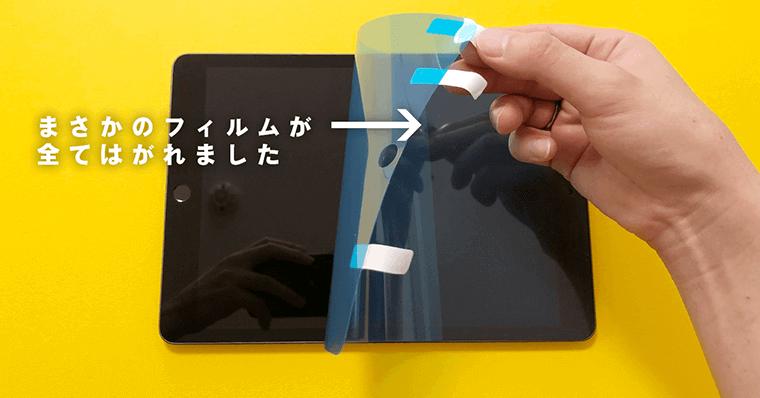 【桜井フィルム専門店】 ペーパーライクフィルム貼りやすさ