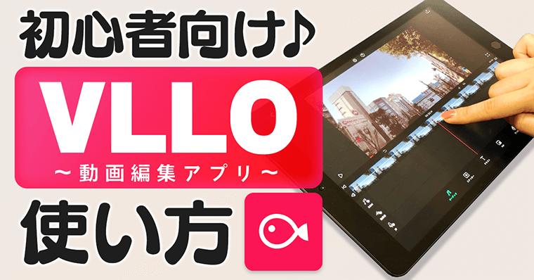 【初心者向け】動画編集アプリ | VLLO ブロの使い方【iPhone/iPad】