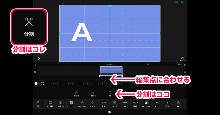 VLLO 動画の分割方法