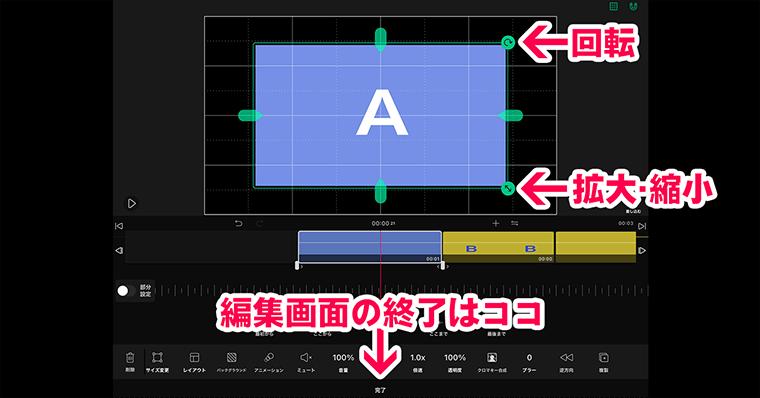 VLLO 動画の枠の操作方法