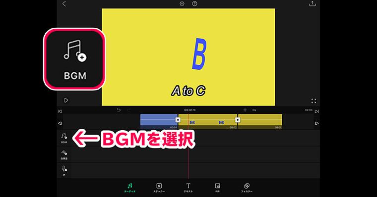 VLLO BGM(音楽)の設定