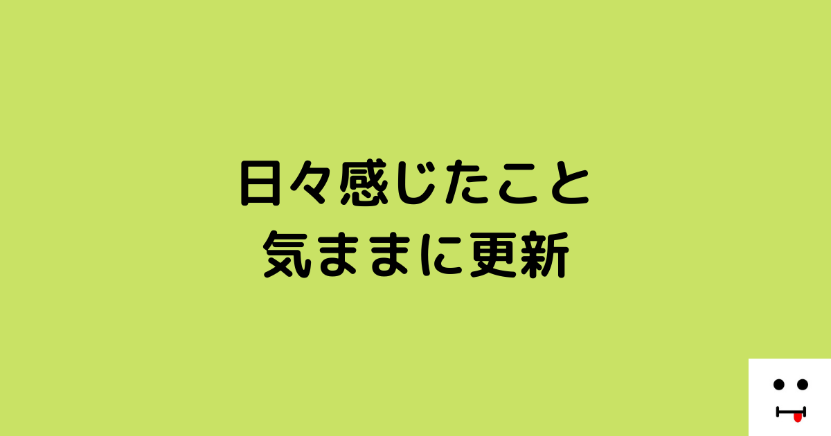 f:id:zsdvabo1:20210516215256p:plain