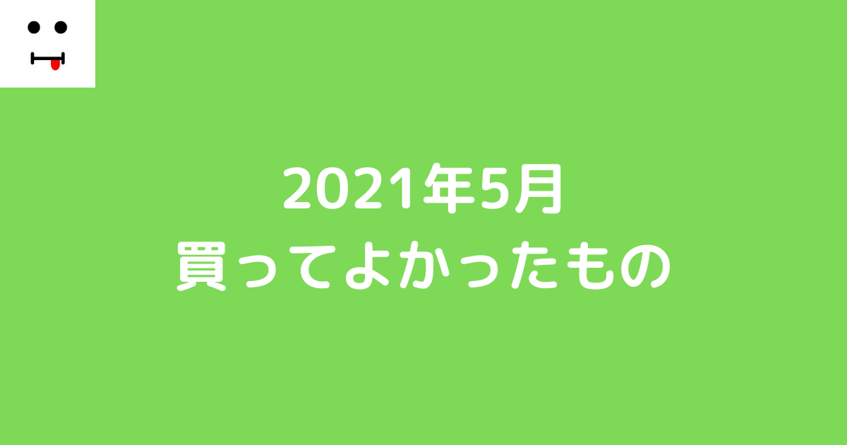 f:id:zsdvabo1:20210601000418p:plain