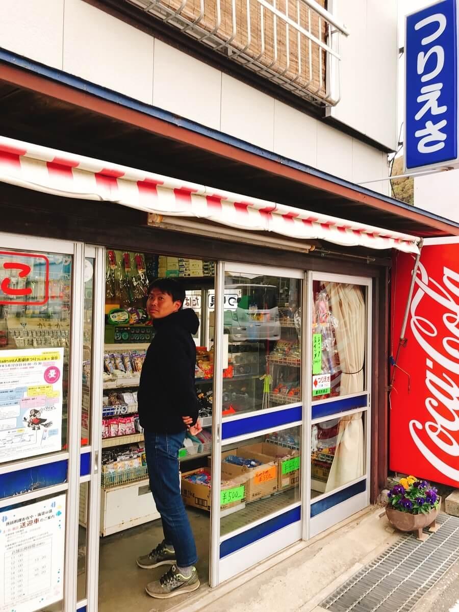 浜金谷駅前の「黒河釣具店」