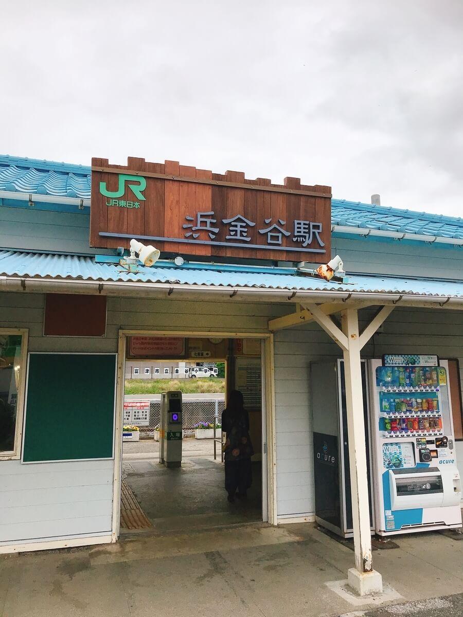 浜金谷駅(はまかなやえき)