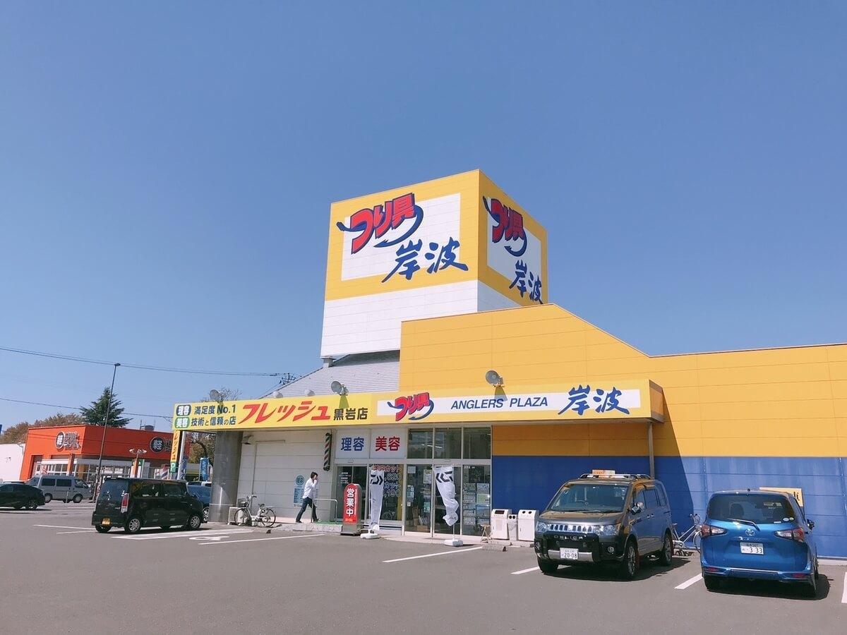 ANGLERSPLAZA岸波 南福島店