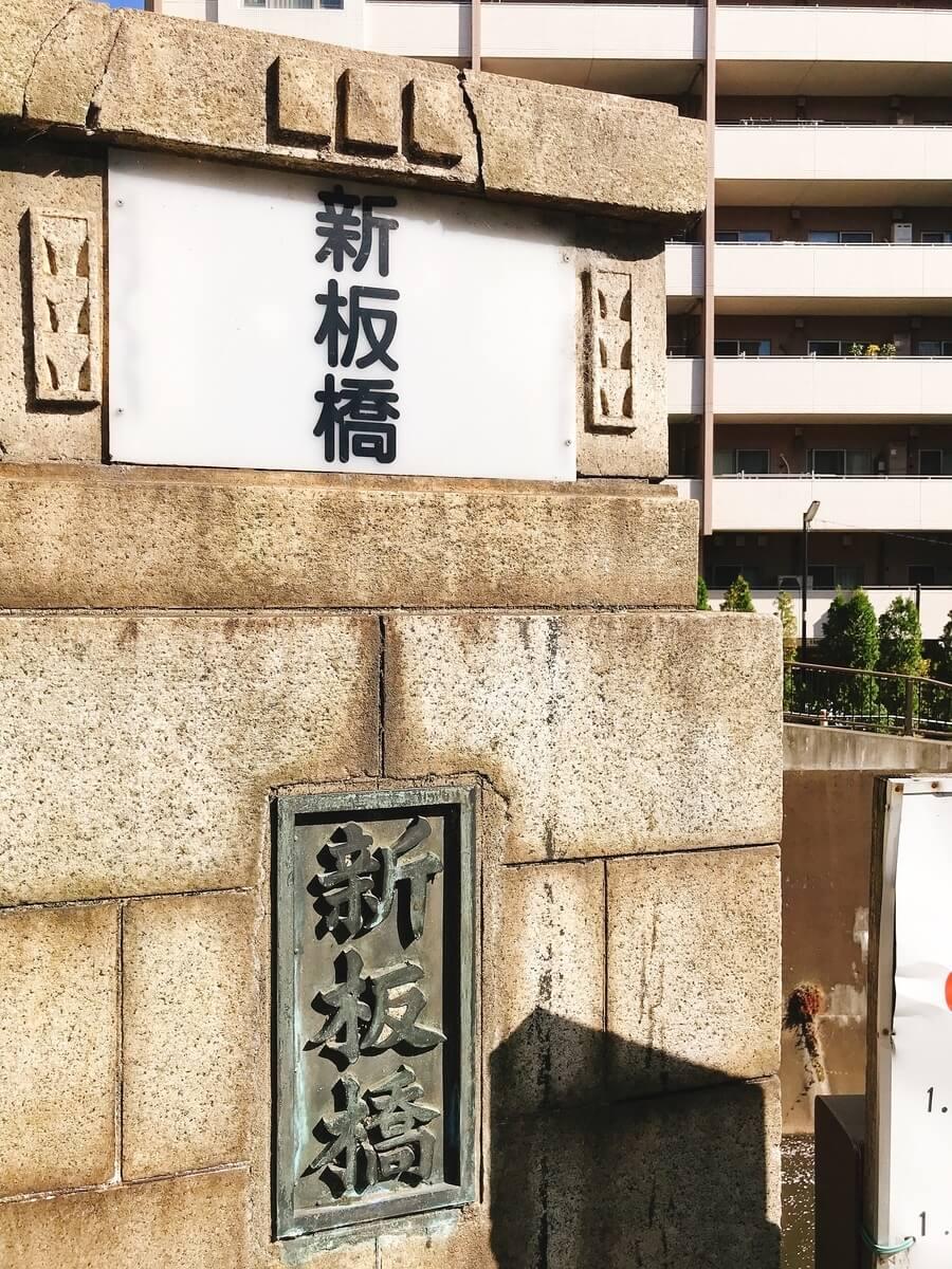 石神井川 新板橋