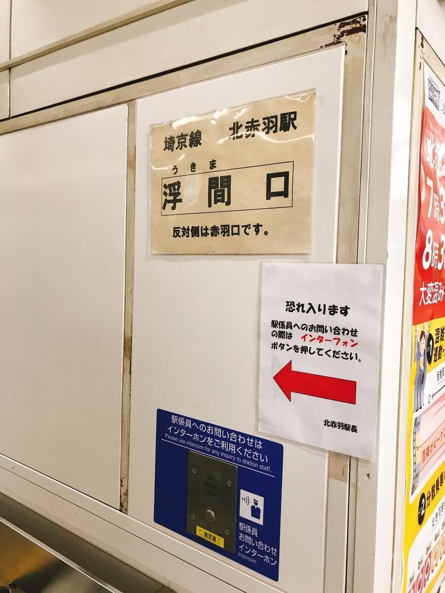 北赤羽駅浮間口