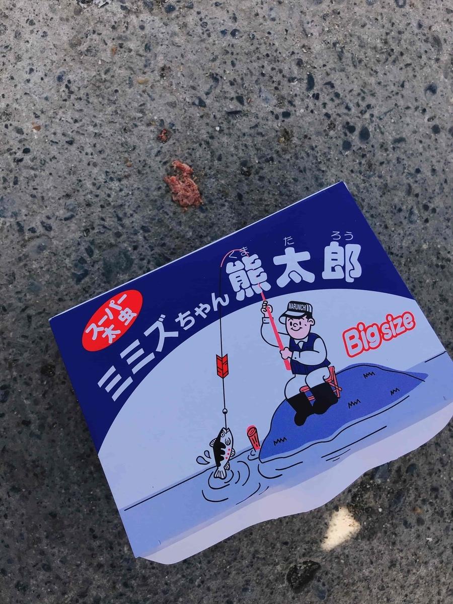 館山港熊太郎ミミズ