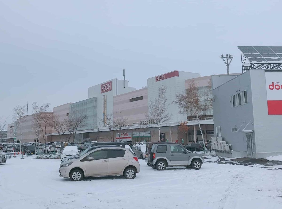 イオンモール札幌苗穂店
