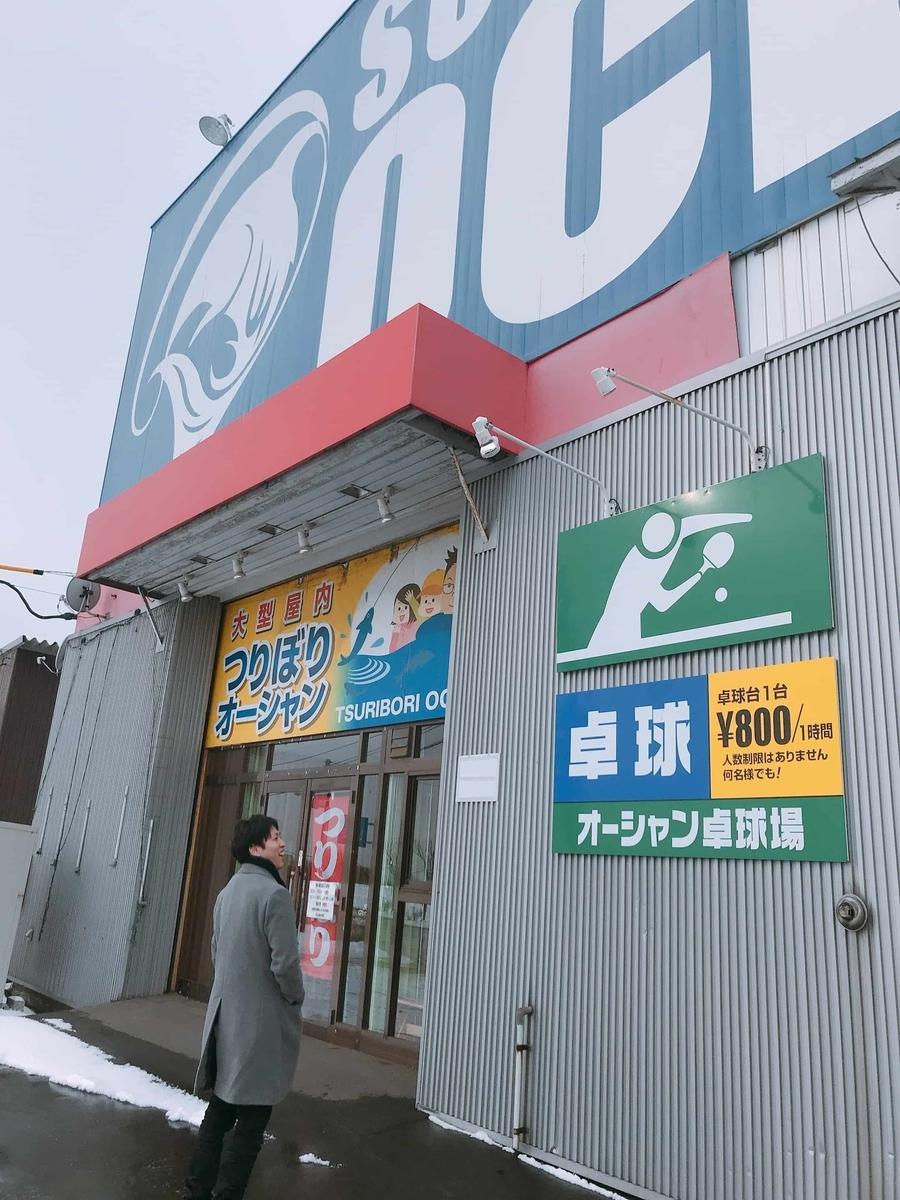 札幌市東区の釣具屋スーパーオーシャン21