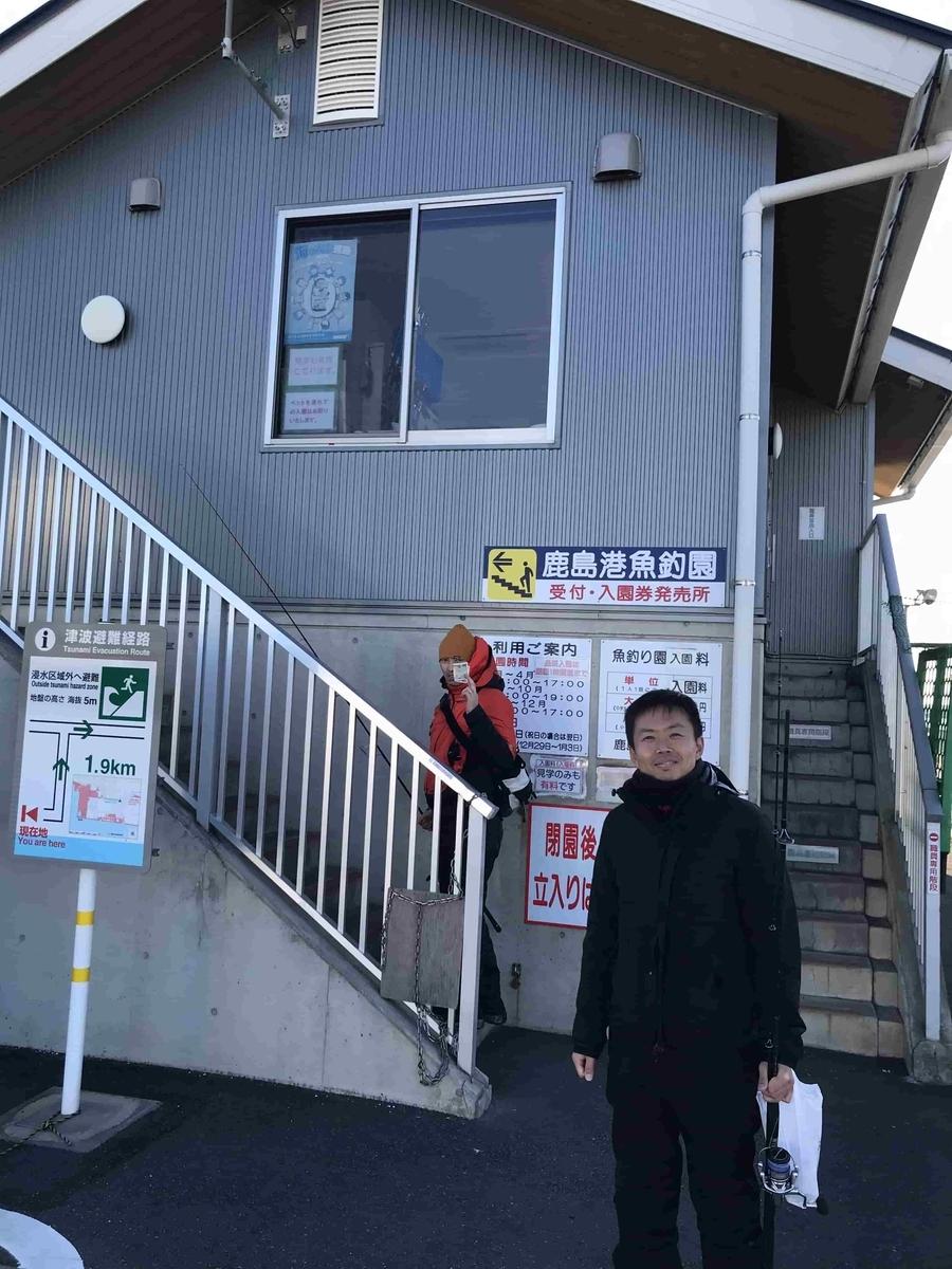 鹿島港魚釣園入園料200円
