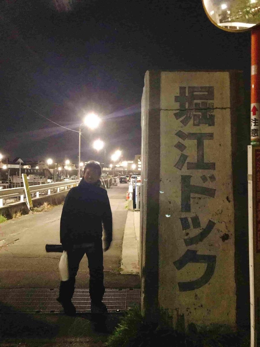 旧江戸川 堀江ドック