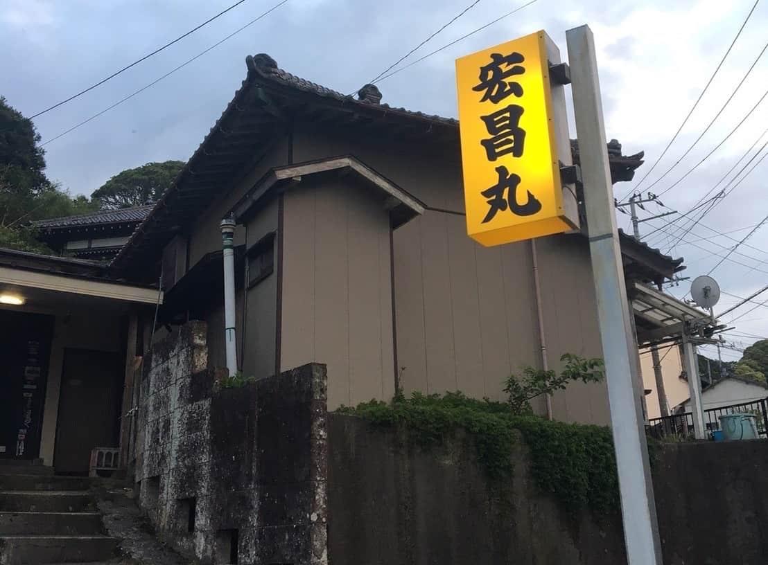 勝浦ヒラマサ宏昌丸(こうしょうまる)