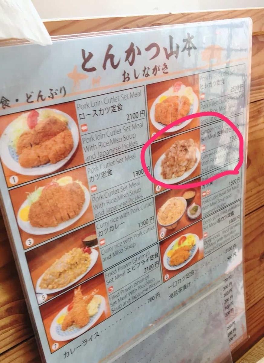 とんかつ山本生姜焼き定食