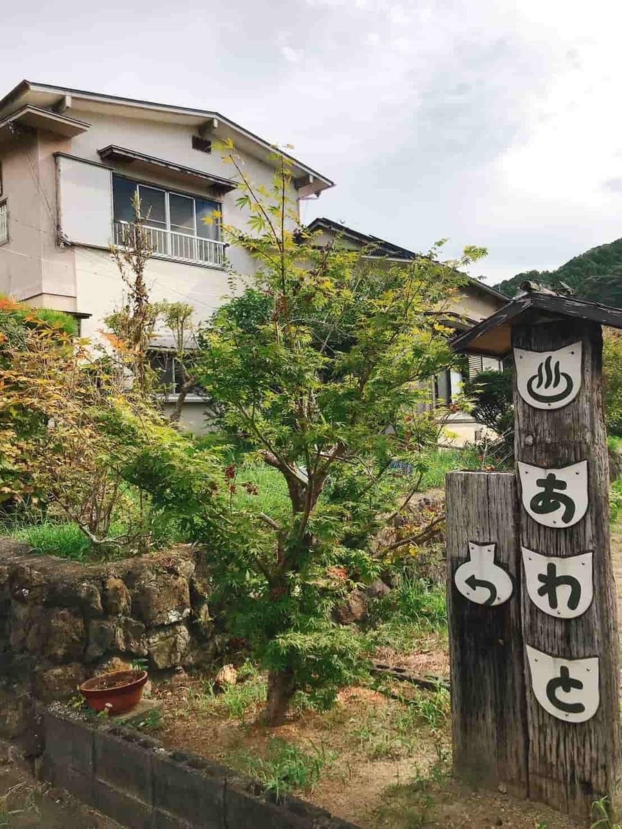 粟斗(あわと)温泉