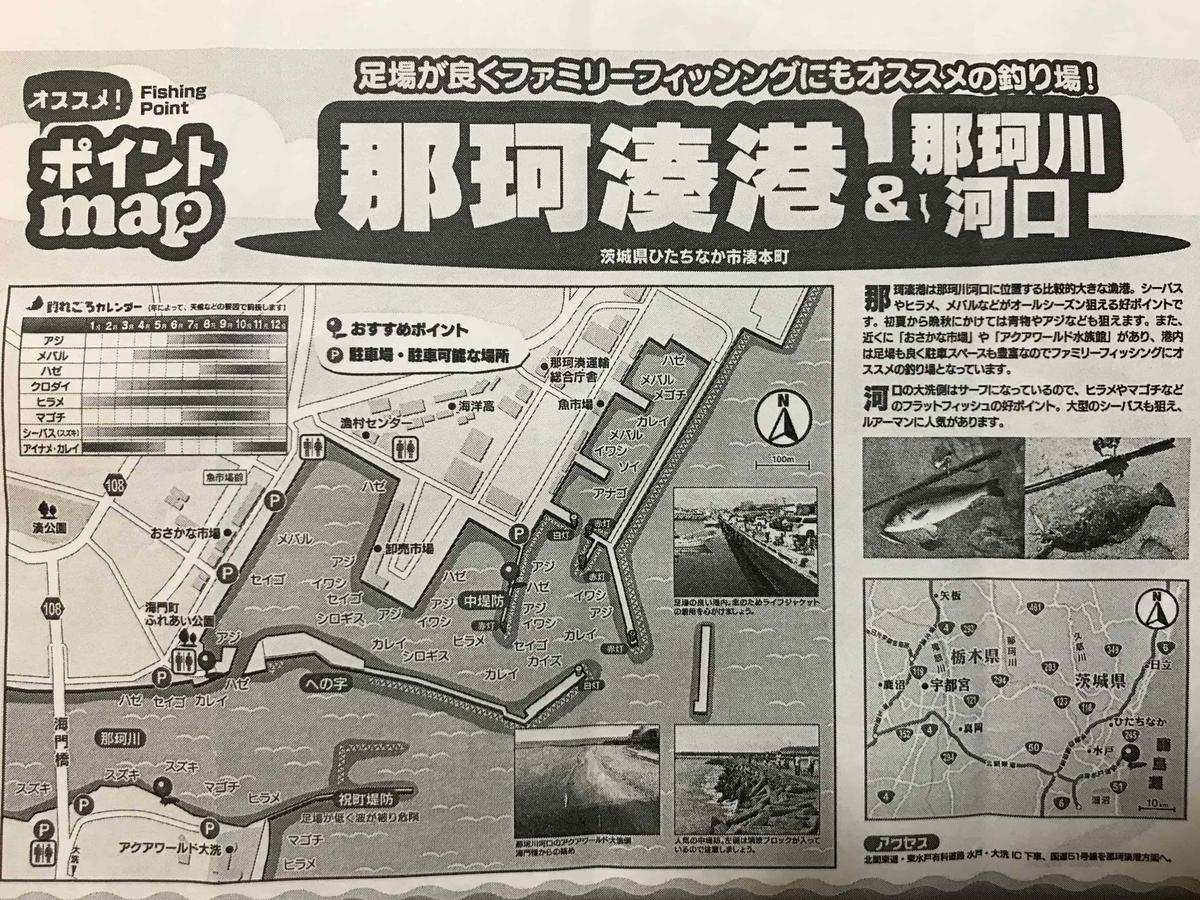 おすすめポイントMap那珂湊港
