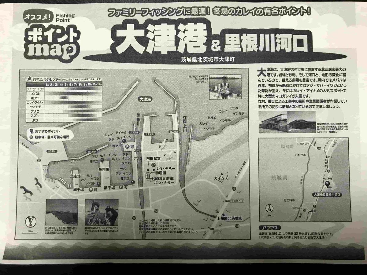 茨城 大津港 釣り