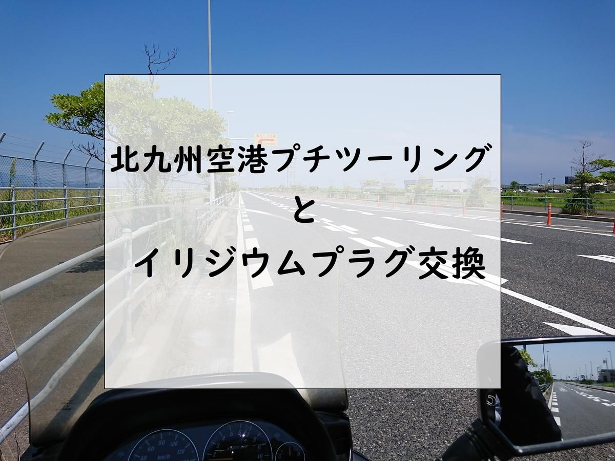 f:id:ztourer:20200818220053j:plain