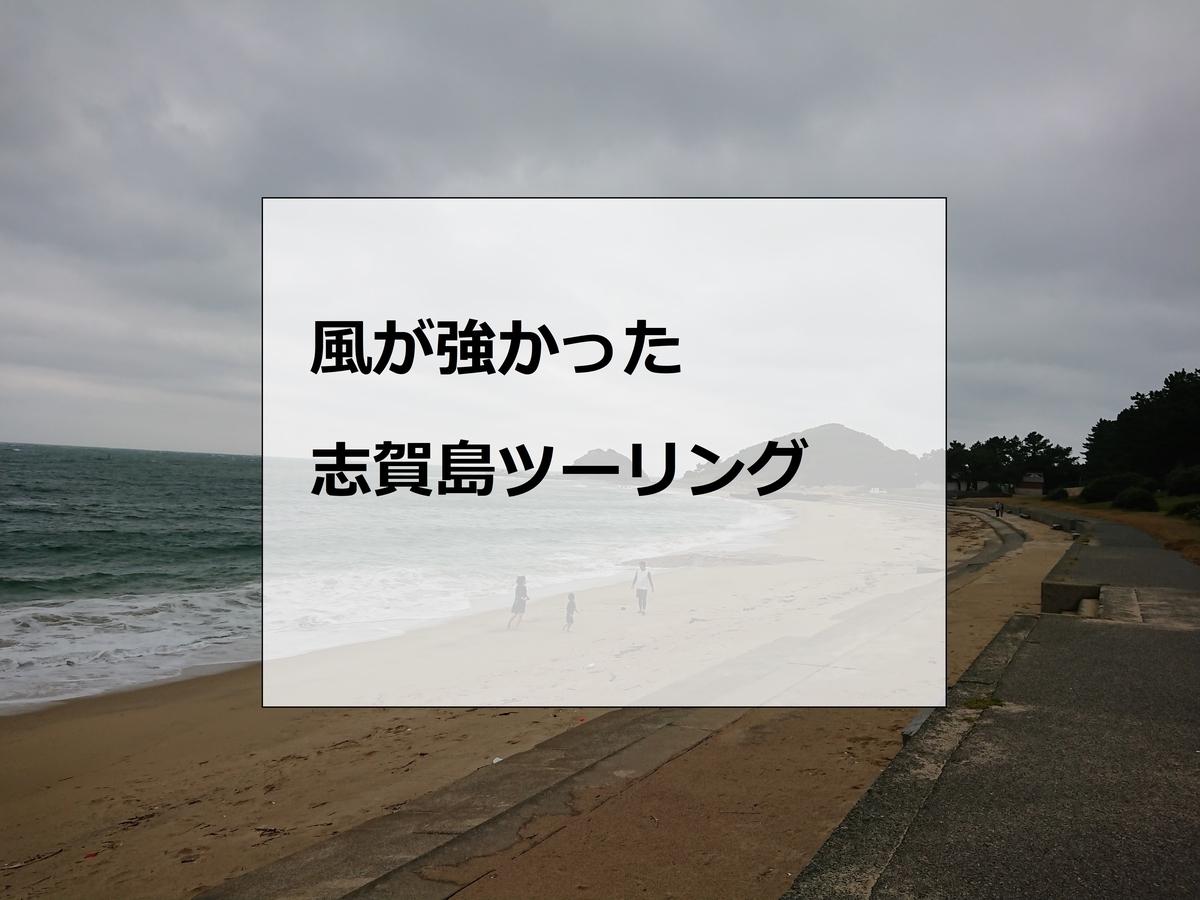 f:id:ztourer:20200905221244j:plain