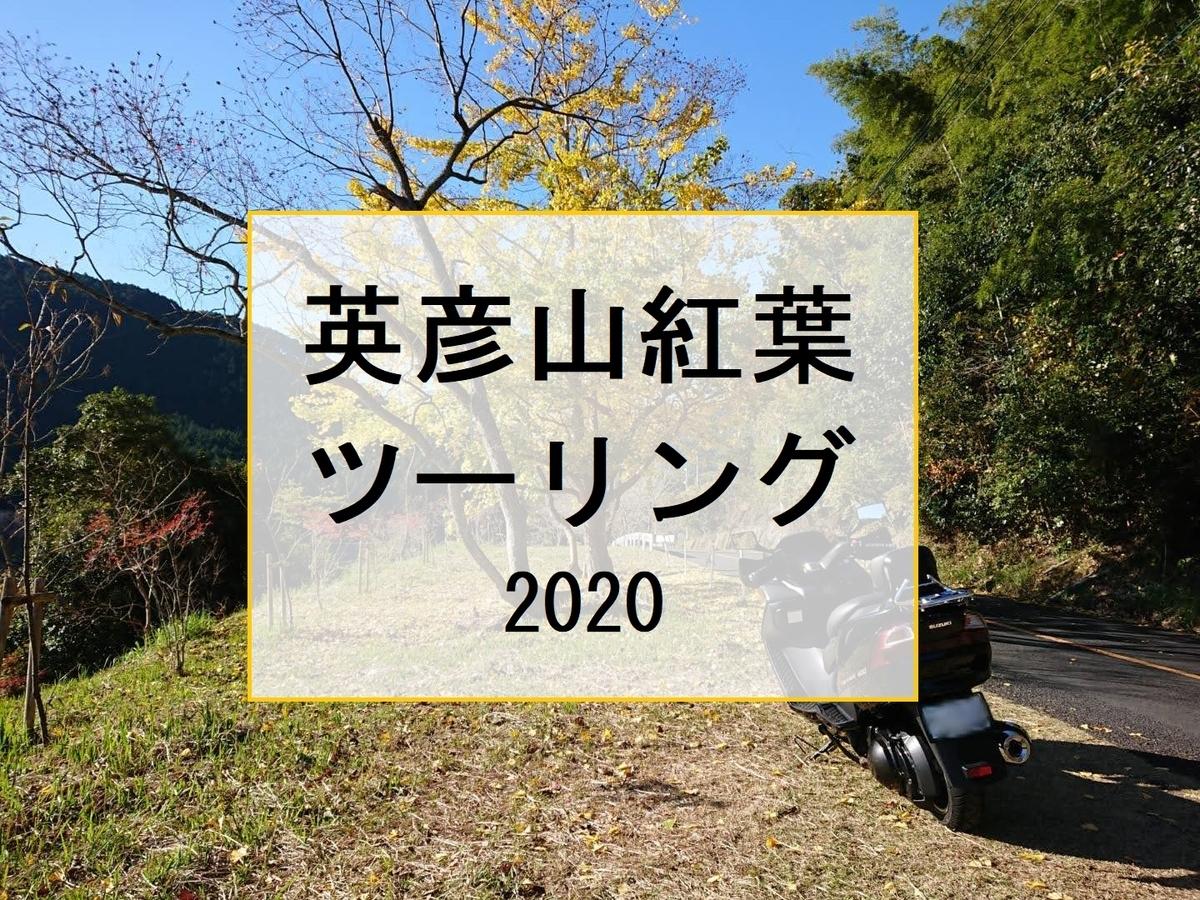 f:id:ztourer:20201121223444j:plain