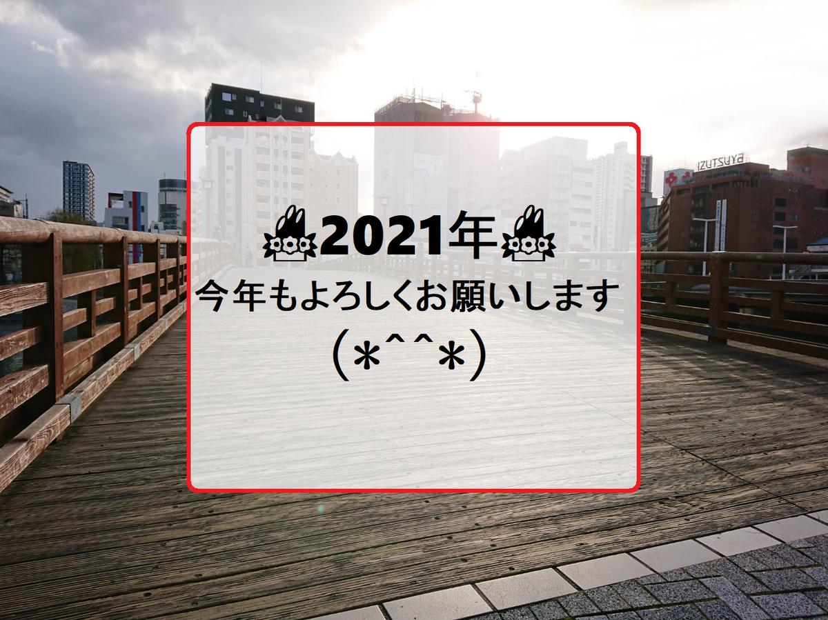 f:id:ztourer:20210101220117p:plain