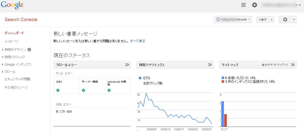 SearchConsoleの導入