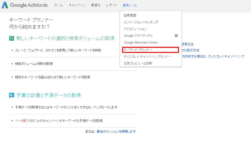 「運用ツール」→「キーワードプランナー」