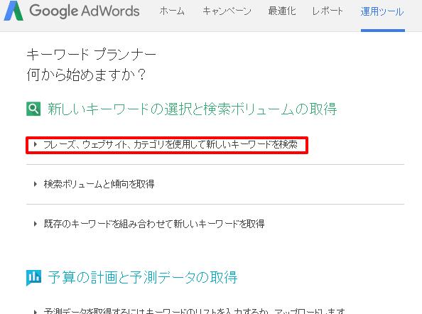 「フレーズ、ウェブサイト、カテゴリを使用して新しいキーワード」