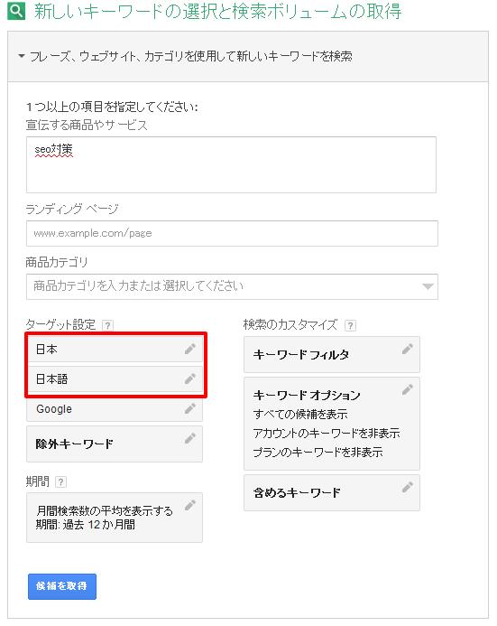 ターゲット設定が「日本」「日本語」