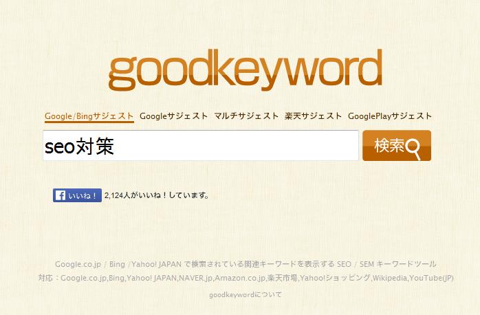 「seo対策」で検索