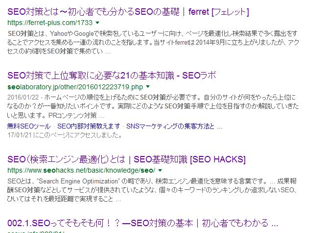 「seo対策」検索結果