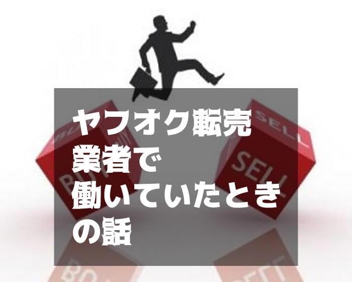 ヤフオク転売業者話アイキャッチ