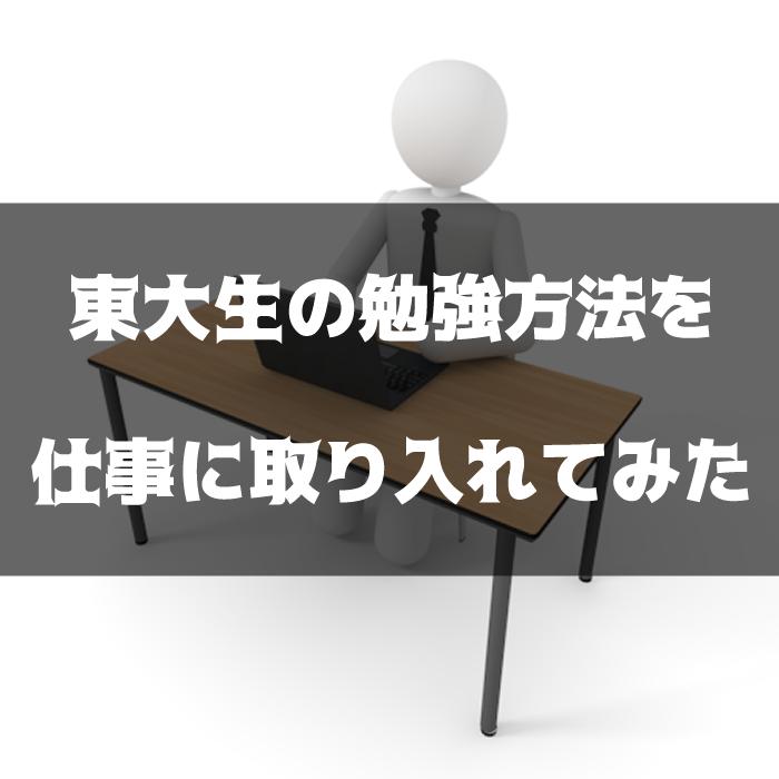 東大生勉強法で効率UPアイキャッチ