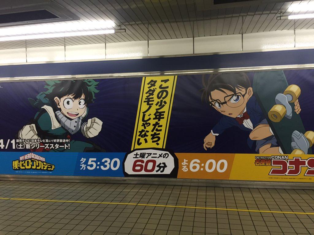 名鉄名駅にコナン&ヒロアカポスター